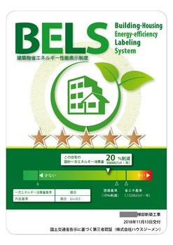 K様BELS201812570949_プレート-2.jpg